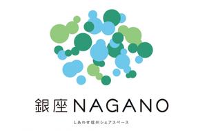 Ginzanagano_logp_tate_2