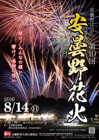Hanabi2016